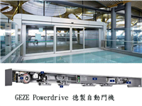 Powerdrive自動門機